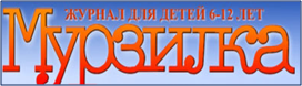 murzilka