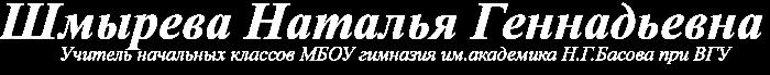 Сайт учителя начальных классов Шмыревой Н.Г.